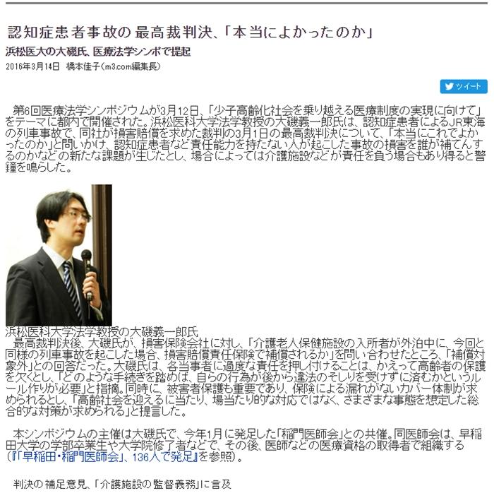 認知症JR事故 浜松医大