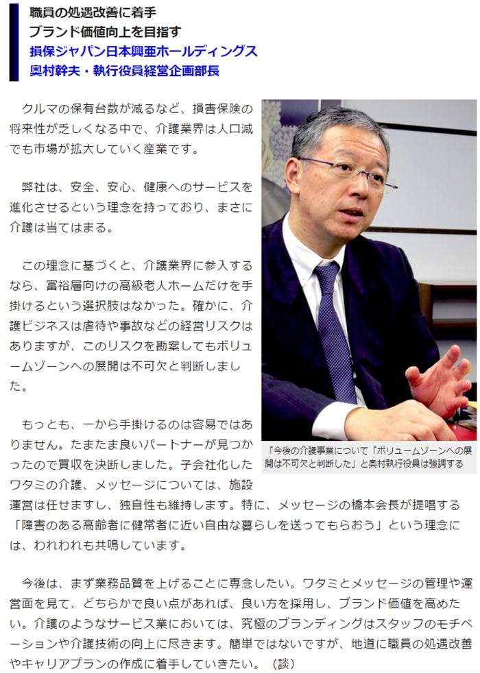 損保ジャパン日本興亜ホールディングス奥村幹夫・執行役員経営企画部長