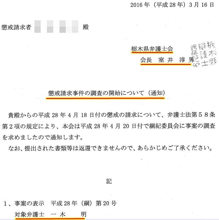 一木明弁護士 一木明法律事務所 栃木小1女児殺害事件 澤田雄二弁護士