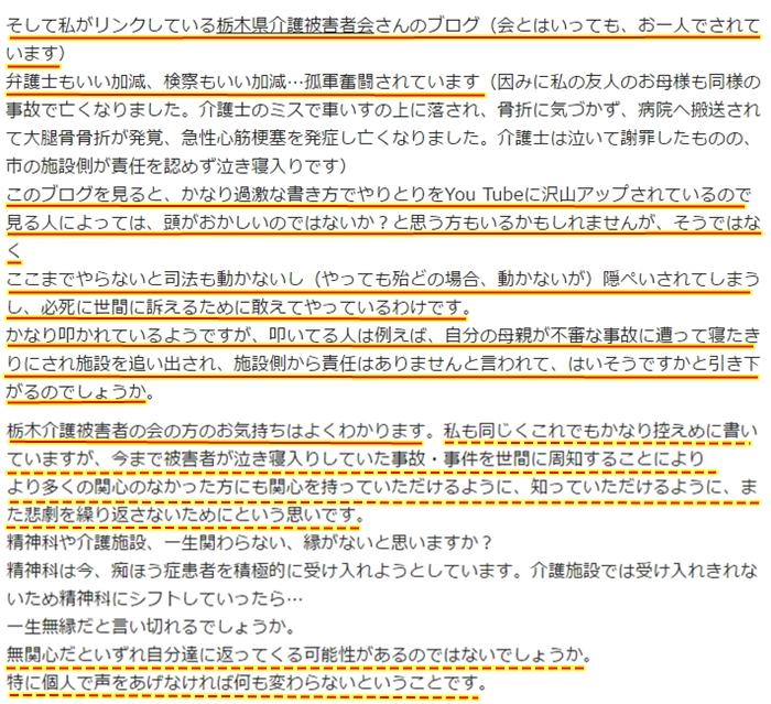 石郷岡病院事件 栃木県介護被害者会