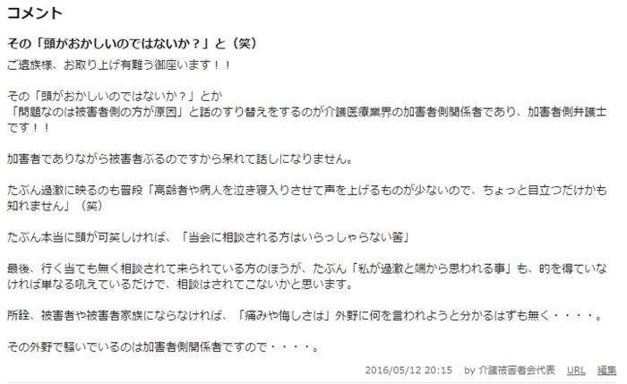 石郷岡病院事件 栃木県介護被害者会コメント
