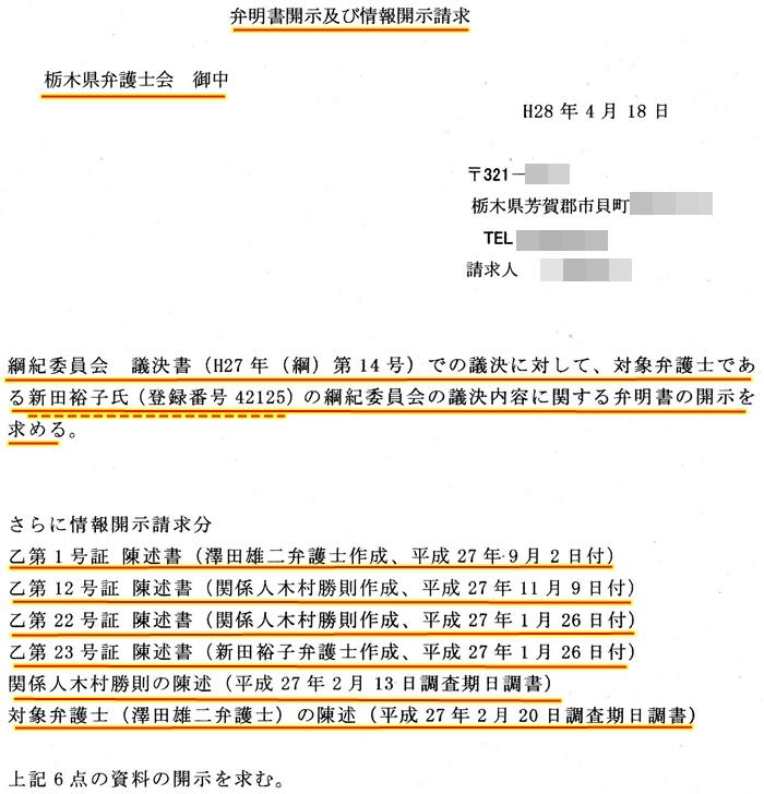 弁明書開示 新田裕子弁護士 宇都宮中央法律事務所
