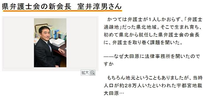 室井淳男弁護士 栃木県弁護士会