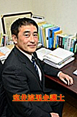 室井淳男弁護士1