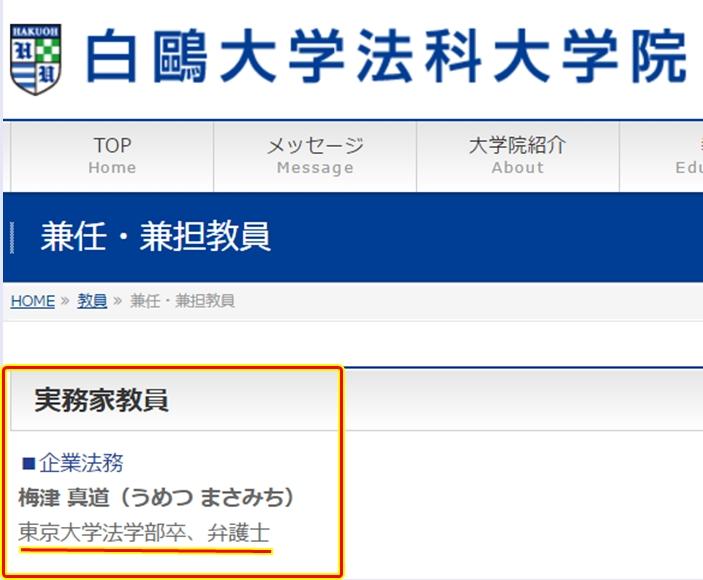 梅津真道弁護士 あけぼの法律事務所4