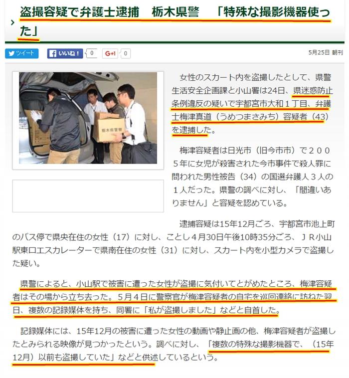 梅津真道弁護士 下野新聞 あけぼの法律事務所1