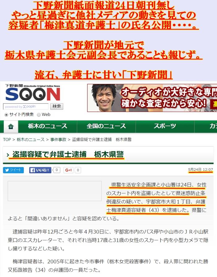 梅津真道弁護士 下野新聞 あけぼの法律事務所