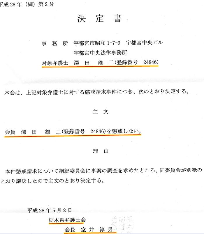 澤田雄二弁護士 2回目懲戒請求 宇都宮中央法律事務所