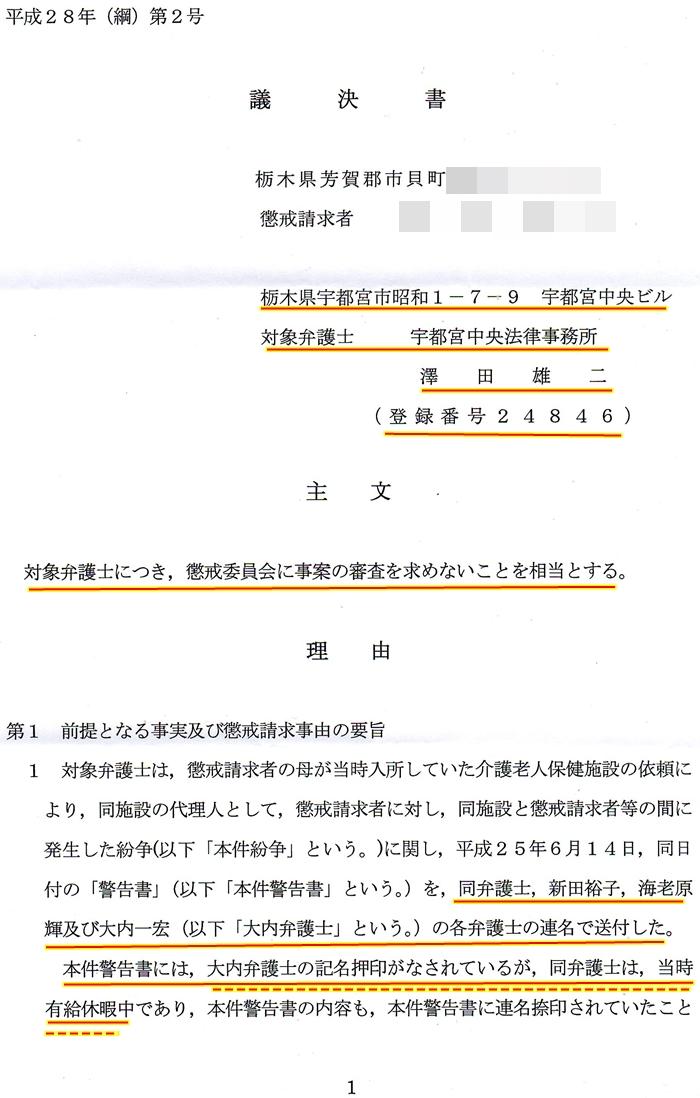 澤田雄二弁護士 2回目懲戒請求 宇都宮中央法律事務所1