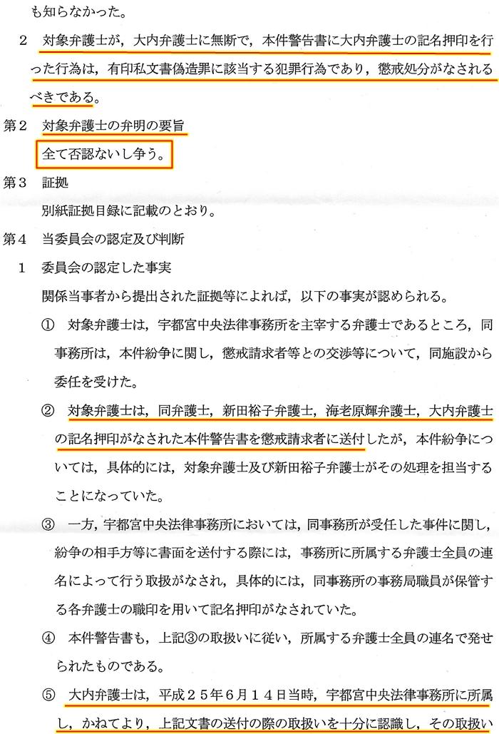 澤田雄二弁護士 2回目懲戒請求 宇都宮中央法律事務所2