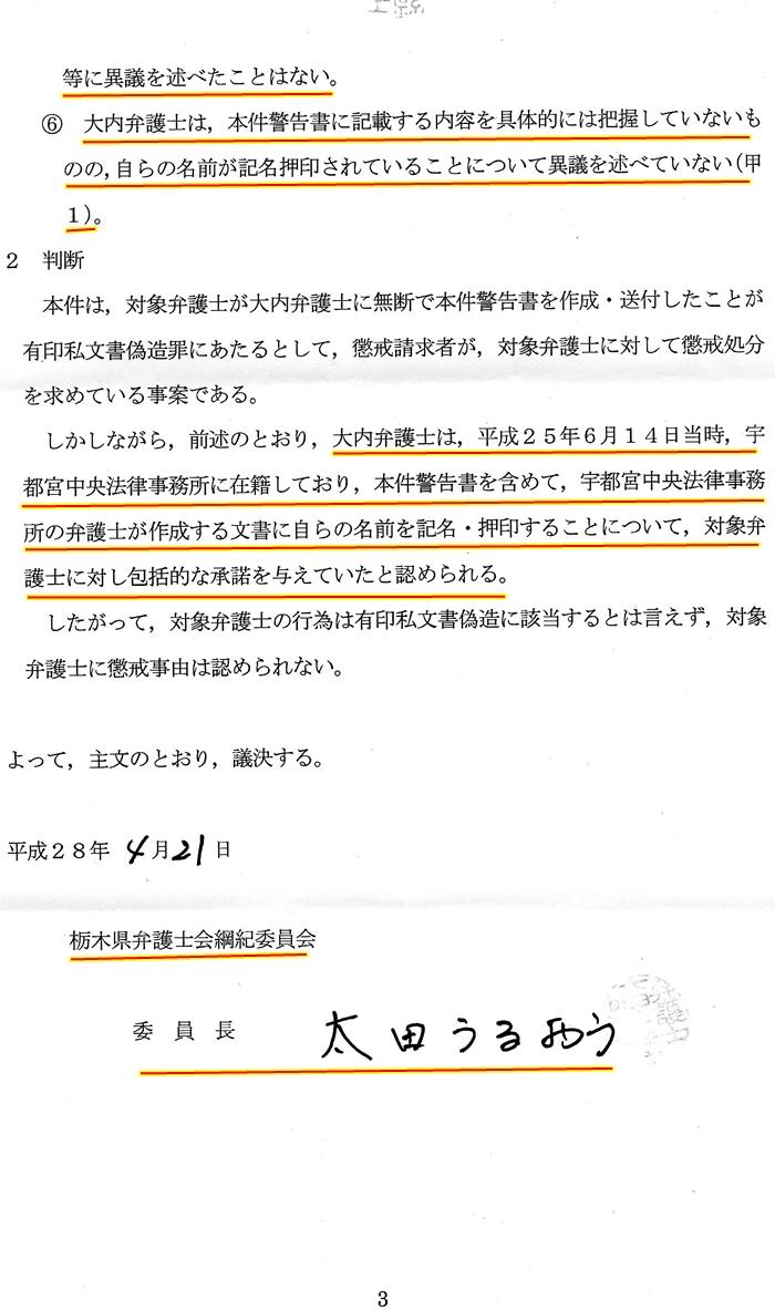 澤田雄二弁護士 2回目懲戒請求 宇都宮中央法律事務所3