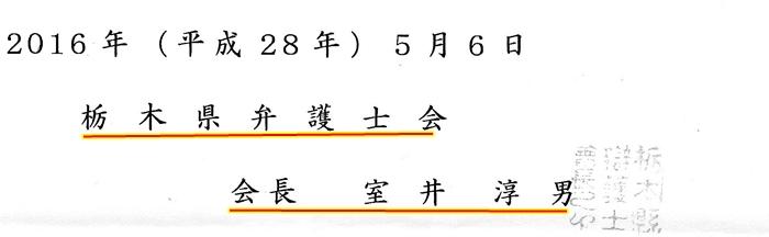 澤田雄二弁護士 2回目懲戒請求 宇都宮中央法律事務所4