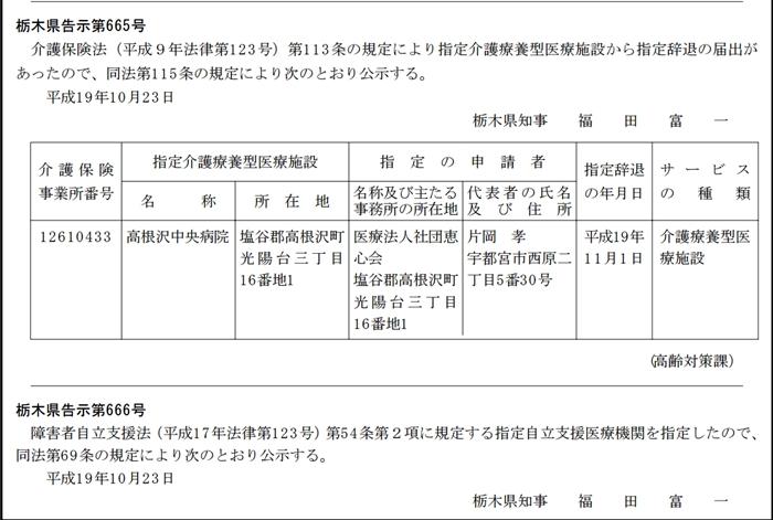 片岡孝 松徳会 老健もてぎの森うごうだ城 高根沢中央病院