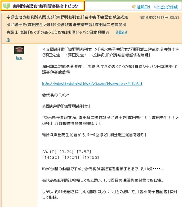 裁判所書記官・裁判所事務官 トピック