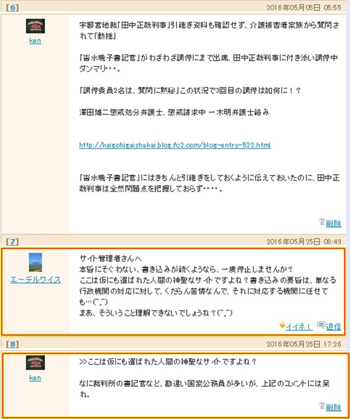 裁判所書記官・裁判所事務官 トピック1