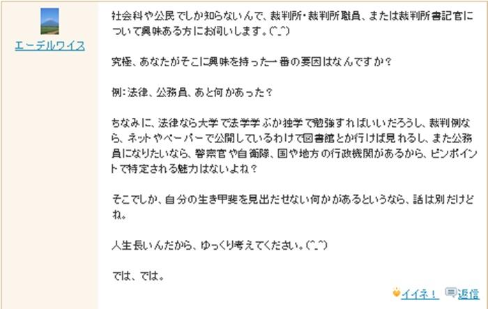 裁判所書記官・裁判所事務官 トピック3