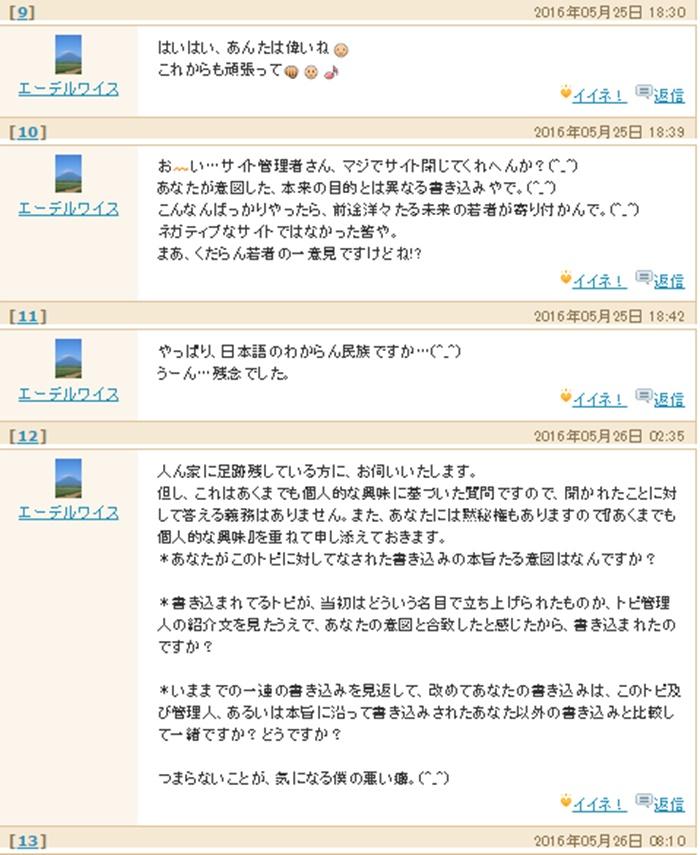 裁判所書記官・裁判所事務官 トピック2