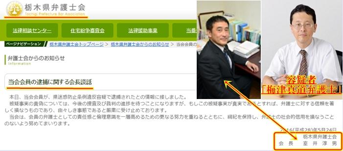 栃木県弁護士会 室井会長 梅津弁護士