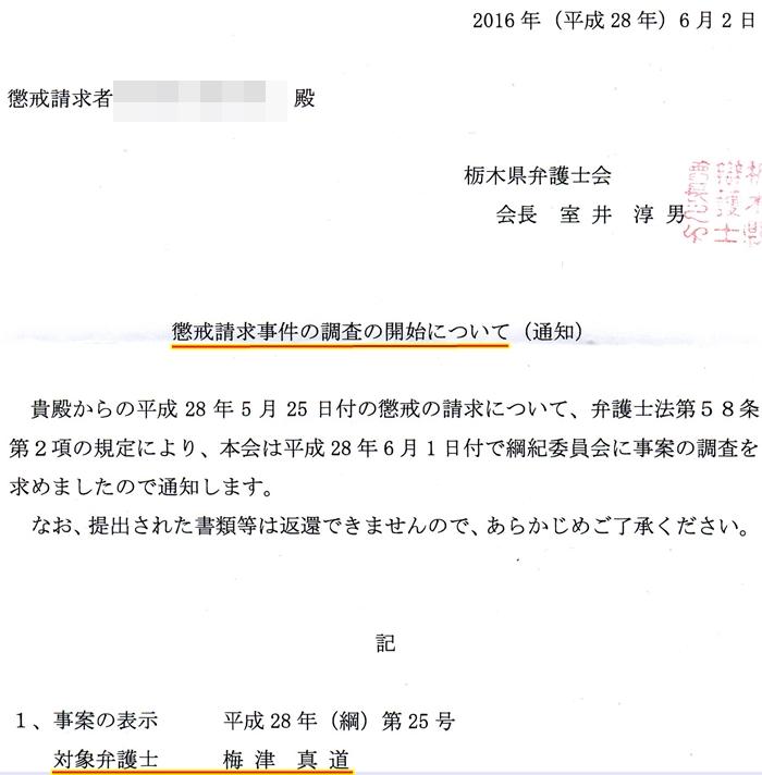 梅津真道弁護士 懲戒請求開始