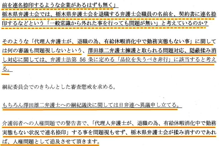太田うるおう弁護士 綱紀委員会委員長 懲戒請求書面2
