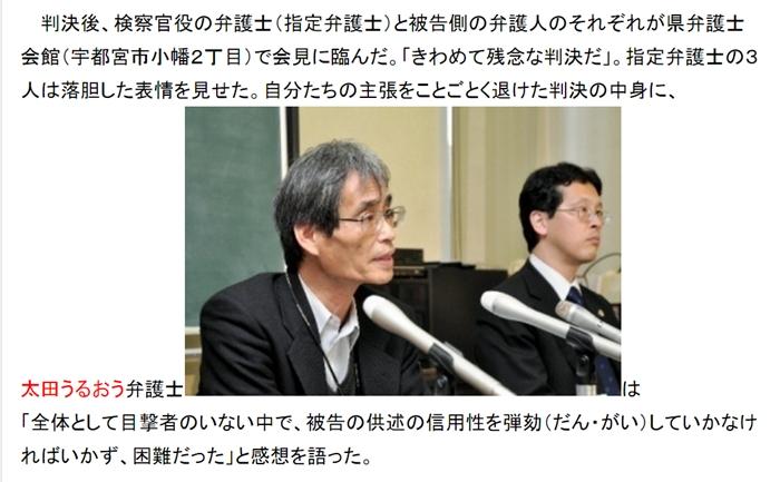 太田うるおう弁護士 綱紀委員会委員長 栃木県中国人研修生死亡事件