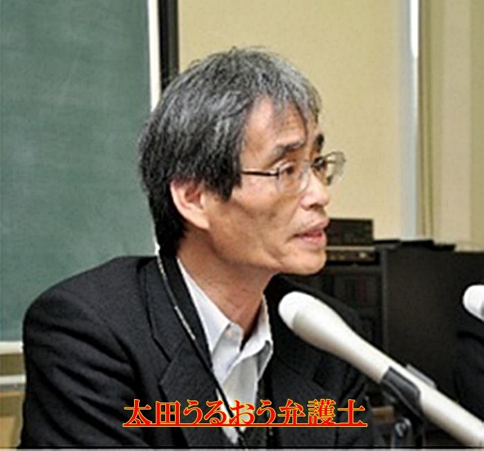 太田うるおう弁護士 綱紀委員会委員長 栃木県中国人研修生死亡事件1