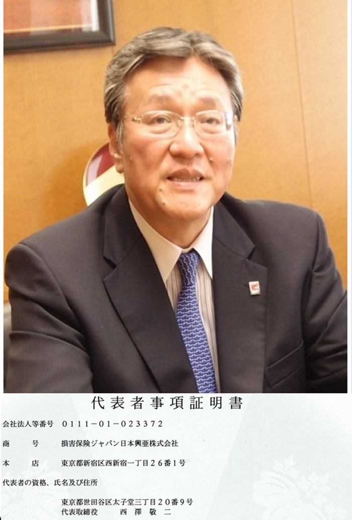 損保ジャパン日本興亜 西沢敬二 代表者事項