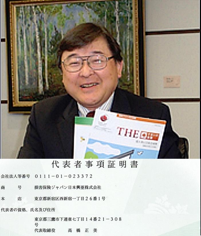 損保ジャパン日本興亜 高橋正美 代表者事項