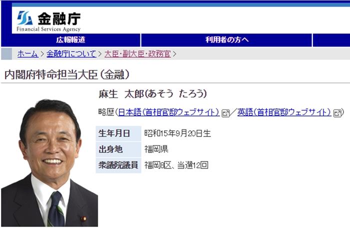 麻生太郎 金融大臣