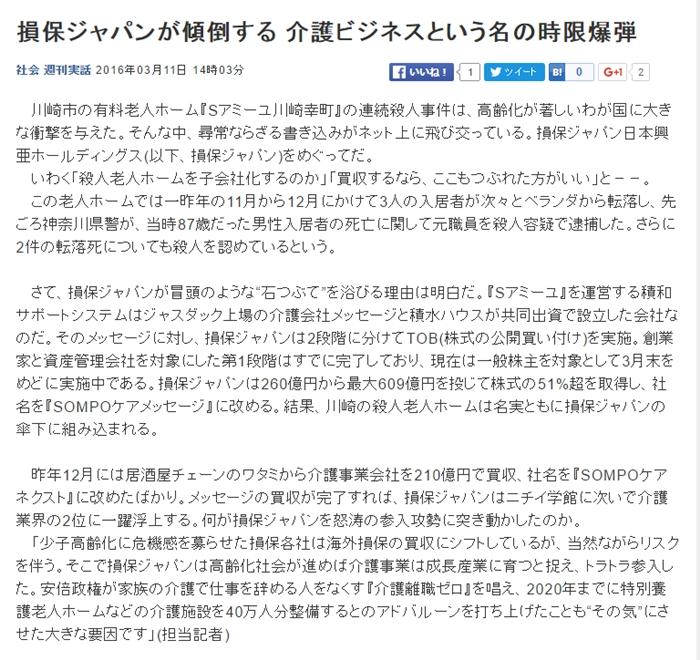 損保ジャパン日本興亜 介護