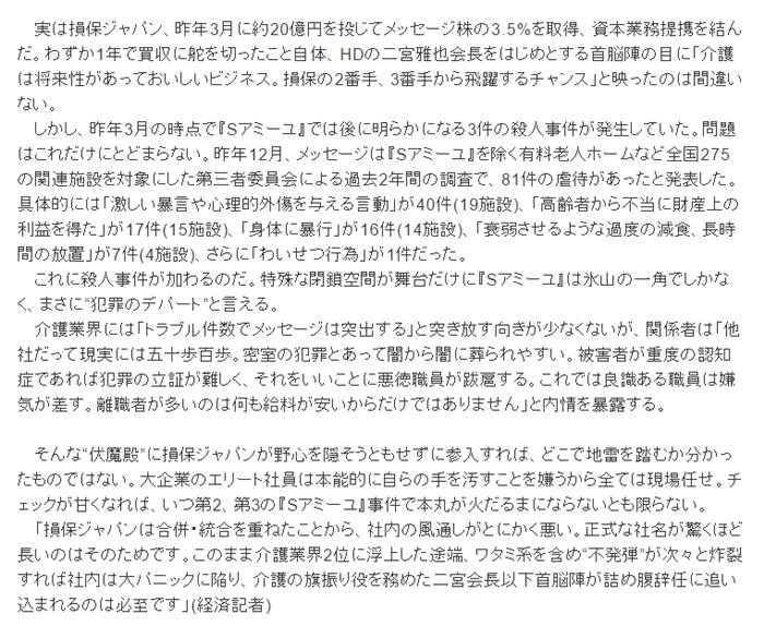 損保ジャパン日本興亜 介護1