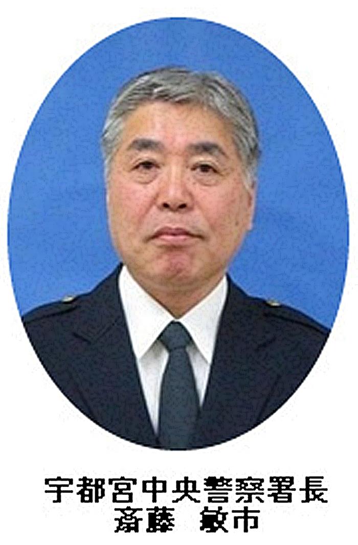 宇都宮中央警察署2斉藤敏市