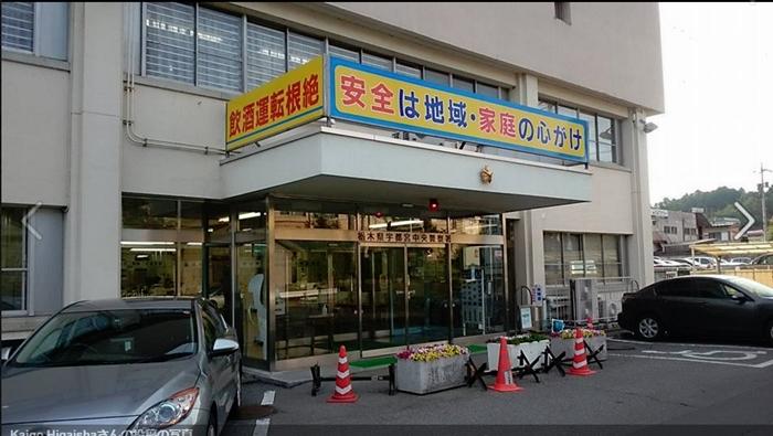 宇都宮中央警察署4斉藤敏市