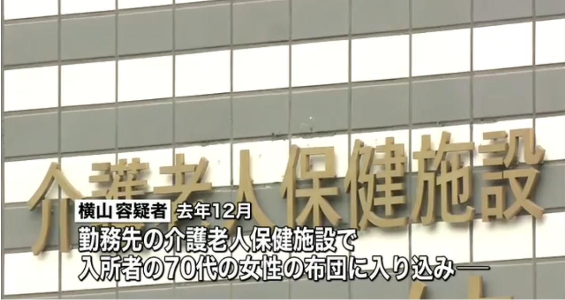 医療法人社団葵会介護老人保健施設 葵の園 練馬2