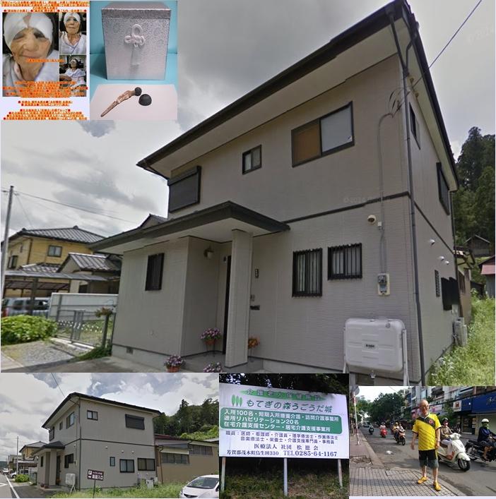 松田源一 もてぎの森うごうだ城 松徳会 木村勝則本部長9