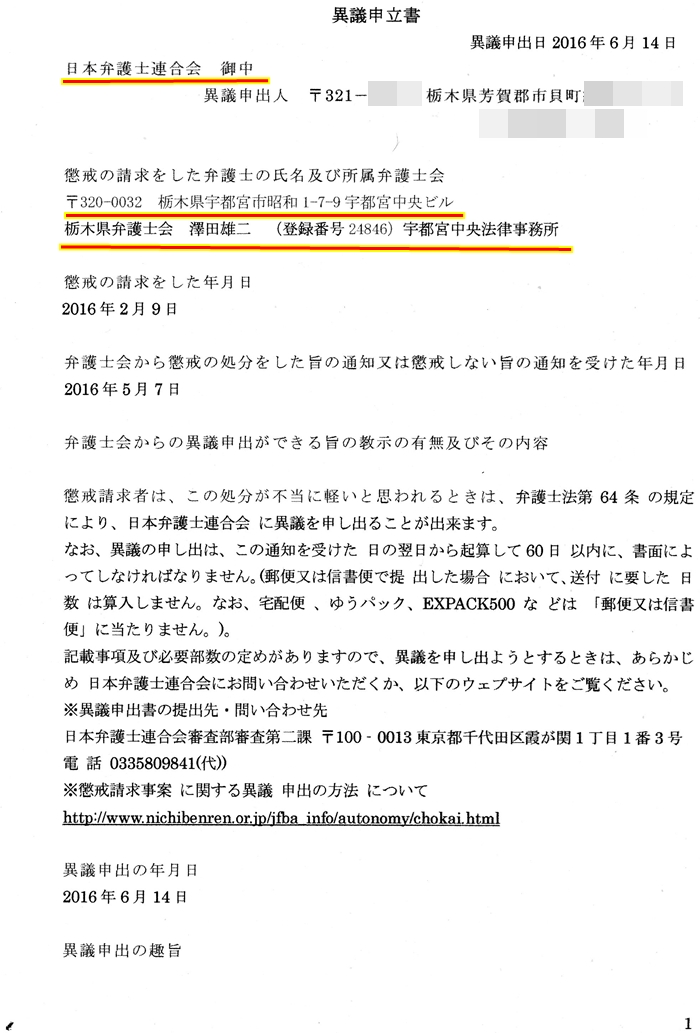 澤田雄二弁護士2度目懲戒 異議申出