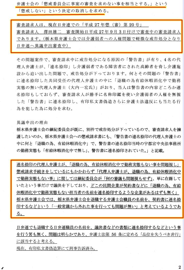 澤田雄二弁護士2度目懲戒 異議申出1