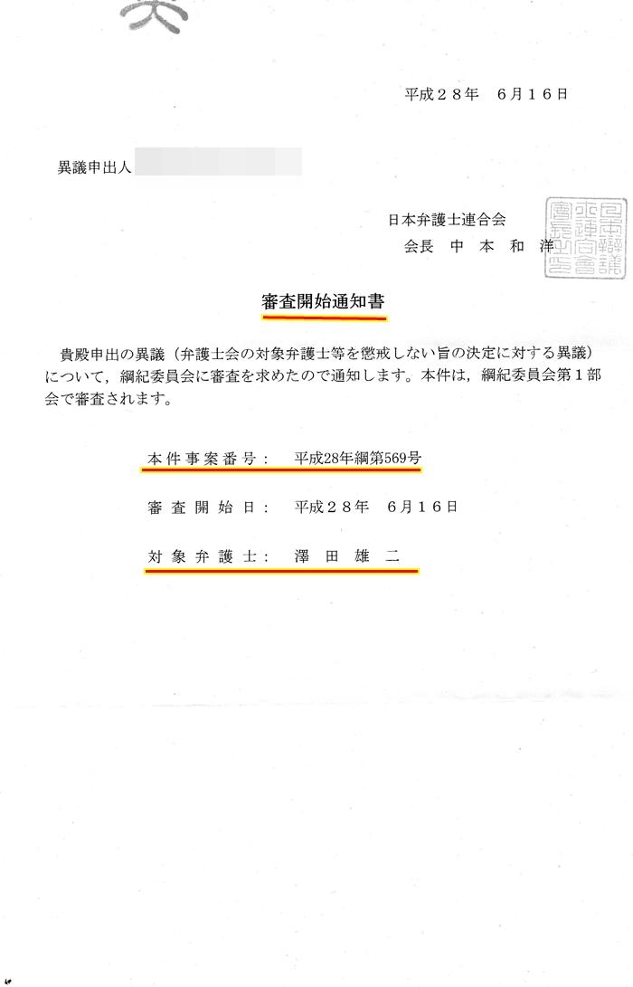 澤田雄二弁護士2度目懲戒 異議申出審査開始書面