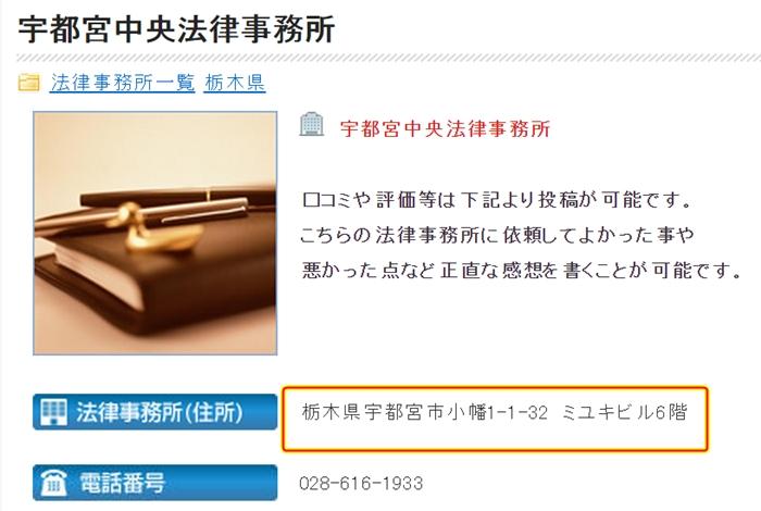 宇都宮中央法律事務所 元ミユキビル
