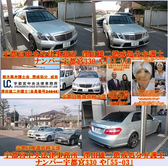 澤田雄二弁護士、宇都宮中央法律事務所、損保ジャパン日本興亜 ベンツ 3