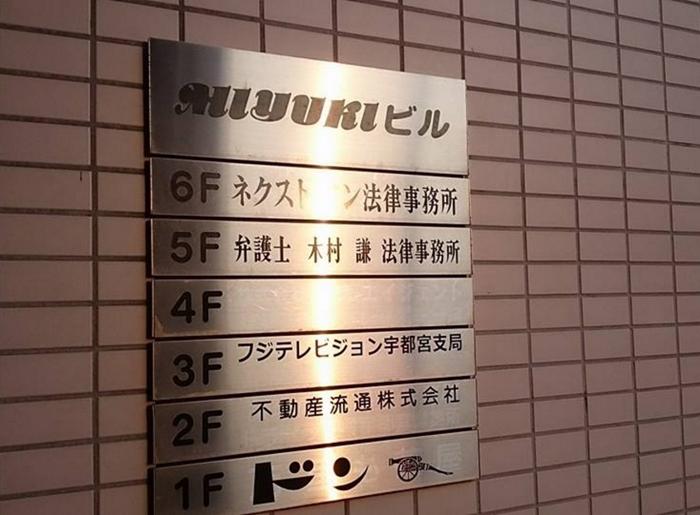 木村謙法律事務所