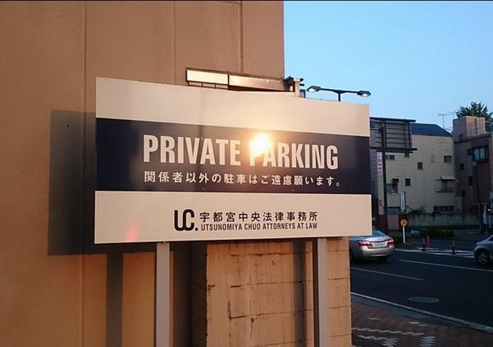 宇都宮中央法律事務所 元ミユキビル 駐車場