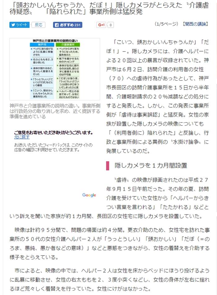 にっこライフケア 株式会社nicco 2