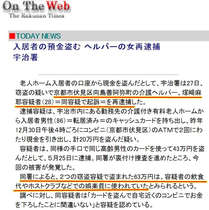 介護ヘルパー、塚﨑麻耶容疑者(28)京都