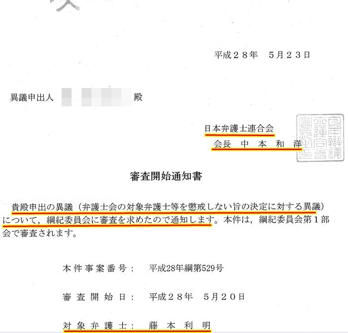 藤本利明弁護士 さくら法律事務所 懲戒審査開始