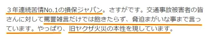 損保ジャパン日本興亜 安田火災 ヤクザ火災 ソンポケア3