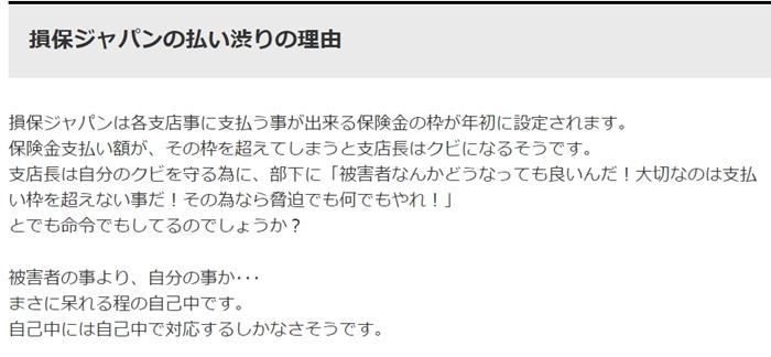 損保ジャパン日本興亜 安田火災 ヤクザ火災 ソンポケア4