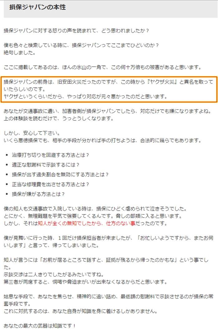 損保ジャパン日本興亜 安田火災 ヤクザ火災 ソンポケア5