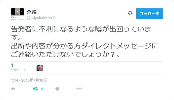 「グループホーム野のユリ」 施設長 「熊谷由紀子」 有限会社野のユリ