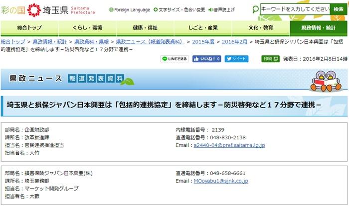 埼玉県 損保ジャパン